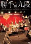 """勝手にしやがれ/「勝手 at 九段」〜2008.12.11 you don't know what""""LIFE IS...""""at 九段会館大ホール〜 [DVD][廃盤]"""
