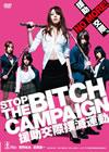 STOP THE BITCH CAMPAIGN 援助交際撲滅運動 [DVD][廃盤]