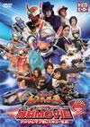 トミカヒーロー レスキューフォース 爆裂MOVIE〜マッハトレインをレスキューせよ!〜〈2枚組〉 [DVD] [2009/05/28発売]