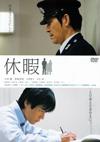 休暇 [DVD] [2009/05/20発売]
