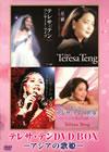 テレサ・テン/テレサ・テンDVD-BOX -アジアの歌姫-〈4枚組〉 [DVD] [2009/05/13発売]