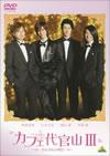 カフェ代官山III〜それぞれの明日〜 [DVD]