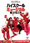ハイスクール・ミュージカル ザ・ムービー [DVD]