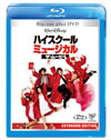 ハイスクール・ミュージカル ザ・ムービー ブルーレイ・プラス・DVDセット〈2枚組〉 [Blu-ray]