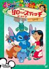 リロ&スティッチ ザ・シリーズ/レトロ [DVD]