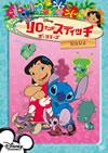 リロ&スティッチ ザ・シリーズ/シュシュ [DVD]