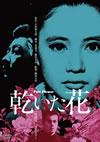 乾いた花 [DVD] [2009/06/26発売]