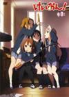 けいおん! 1 [DVD][廃盤]