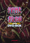 淫獣教師 実写版 DVD-BOX〈5枚組〉 [DVD] [2009/06/26発売]