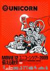 MOVIE12 ユニコーンツアー2009 蘇える勤労 2009 / 4 / 1 / YOKOHAMA ARENA
