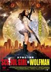 女子高生vs狼男 [DVD] [2009/07/10発売]