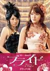 プライド デラックス版〈2枚組〉 [DVD] [2009/08/05発売]