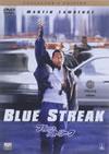 ブルー・ストリーク コレクターズ・エディション [DVD] [2009/06/03発売]