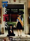 罪とか罰とか〈2枚組〉 [DVD] [2009/08/07発売]