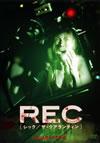REC[レック/ザ・クアランティン] [DVD] [2009/07/03発売]