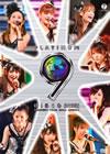 モーニング娘。/モーニング娘。コンサートツアー2009春〜プラチナ 9 DISCO〜 [DVD] [2009/07/15発売]