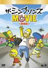 ザ・シンプソンズ MOVIE 劇場版 [DVD] [2009/07/03発売]