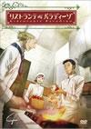 リストランテ・パラディーゾ 4 [DVD] [2009/10/28発売]
