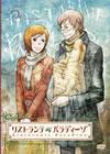 リストランテ・パラディーゾ 5 [DVD] [2009/11/22発売]