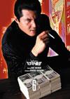難波金融伝 ミナミの帝王 DVD COLLECTION Vol.6〈6枚組〉 [DVD]