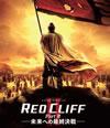 レッドクリフ PartII-未来への最終決戦-