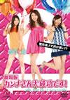 カンナさん大成功です! プレミアム・エディション〈2枚組〉 [DVD] [2009/07/24発売]