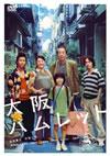 大阪ハムレット デラックス版 [DVD] [2009/07/24発売]