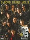 D-BOYS/D-BOYS STAGE vol.3「鴉〜KARASU〜」-04〈2枚組〉 [DVD] [2009/07/24発売]