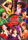 Berryz工房コンサートツアー2009春〜そのすべての愛に〜