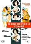 アイドルを探せ [DVD] [2009/07/08発売]