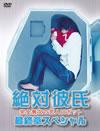 絶対彼氏〜完全無欠の恋人ロボット〜最終章スペシャル〈2枚組〉 [DVD] [2009/08/21発売]