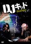 DJキッド Heavenz(ヘブンズ) [DVD] [2009/09/04発売]