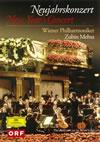 ズービン・メータ/ニューイヤー・コンサート1990 [DVD] [2009/08/26発売]