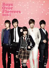 花より男子〜Boys Over Flowers DVD-BOX 1〈5枚組〉 [DVD]
