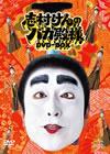 志村けんのバカ殿様 DVD-BOX〈3枚組〉 [DVD] [2009/08/21発売]