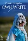 石川智晶/OWN WRITE [DVD] [2009/08/19発売]
