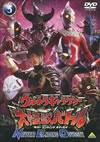 ウルトラギャラクシー 大怪獣バトル NEVER ENDING ODYSSEY 3 [DVD] [2009/09/25発売]