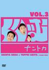 くりぃむナントカ VOL.3 [DVD] [2009/09/30発売]