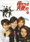 俺たちは天使だ!NO ANGEL NO LUCK 1 [DVD] [2009/09/25発売]