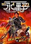 永野/目立ちたがり屋が東京でライブ [DVD] [2009/09/18発売]