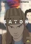BATON [DVD] [2009/10/27発売]