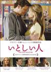 いとしい人 [DVD] [2009/09/09発売]