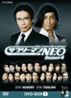 サラリーマンNEO SEASON4 DVD-BOX I〈2枚組〉 [DVD] [2009/10/21発売]