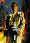 難波金融伝 ミナミの帝王 DVD COLLECTION Vol.9〈6枚組〉 [DVD]