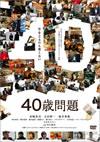 40歳問題 [DVD] [2009/09/30発売]