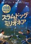 スラムドッグ$ミリオネア〈2枚組〉 [DVD]