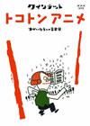 クインテット トコトンアニメ ゆかいな5人の音楽家 [DVD] [2009/10/23発売]