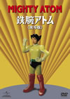 鉄腕アトム 実写版 DVD-BOX〈2010年10月22日までの期間限定生産・8枚組〉 [DVD][廃盤]