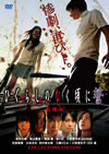 劇場版 ひぐらしのなく頃に誓 コレクターズエディション〈初回限定生産〉 [DVD] [2009/11/06発売]