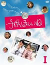 子供、ほしいね I〈4枚組〉 [DVD] [2009/10/21発売]